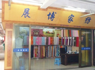 Shaoxing Zhanbo Knitting Co., Ltd.