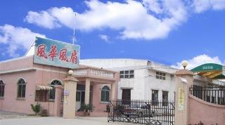 Foshan Nanhai Fenghua Electrical Appliance Co., Ltd.