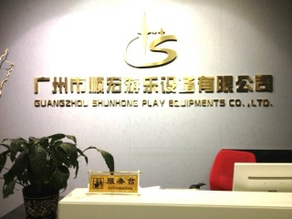 Guangzhou Shunhong Entertainment Equipments Co., Ltd.