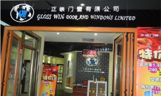 Foshan Shunde Lecong Zhengchong Window & Door Sales Dept.