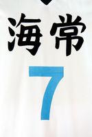 Basuke Ryota Kaijyo 7 AS103
