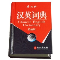 Образовательное оборудование для школы Superb Chinese-English Dictionary Mandarin Characters Putonghua Pinyin Hardcover 400k Words 688 Pages