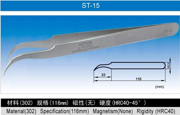 ST-15 Fine Tip Curved Tweezer