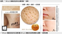 AUTHENTIC SHILLS Deep Sebum Softener Black Gel Soft Dead Skin Cell 30 ml FREESHIPPING BY CHINA POST