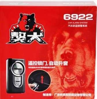 1 way car Alarm systems-6922