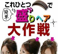 Аксессуары для укладки волос WEEK8 Bumpits Happie Hair Bumpits