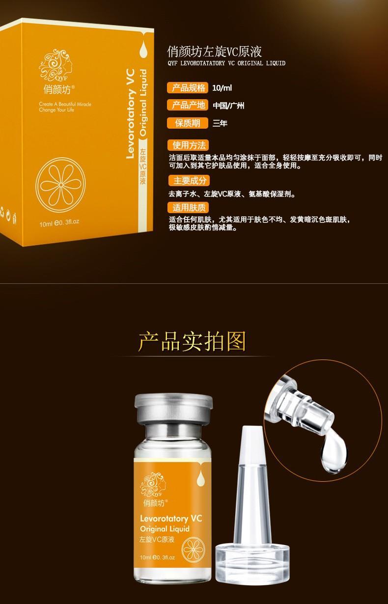 лицо уход левоповоротный vc оригинальный жидкий витамин с отбеливающий увлажняющий spot удаление оригинального пакета 30шт