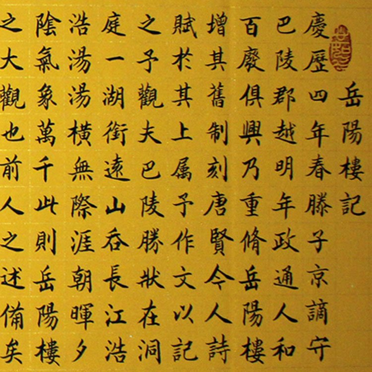 China art calligraphy golden great ancient poem yue yang Ancient china calligraphy
