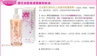 Средство для снятия макияжа AUTHENTIC SHILLS Cherry Blossom makeup remover Cleansing Oil 250ml