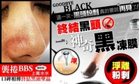 AUTHENTIC SHILLS Black Gel Mask Skin Refresh150ml With Laser Mark