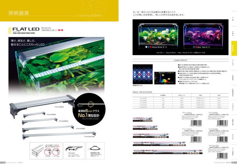 Aquarium fish tank light product by KOTOBUKI KOGEI for your room interior