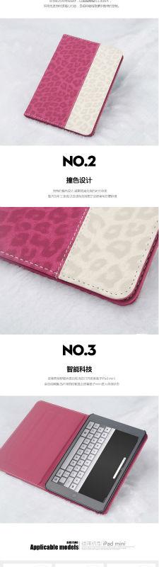 Two Colors Leopart Gain Leather Flip Case For ipad Mini