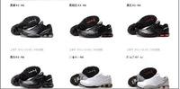 Shox Макс мужчины обувь, туфли, кроссовки, кеды