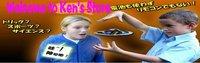 Детская игрушка розыгрыш 5pcs Ken-7-11