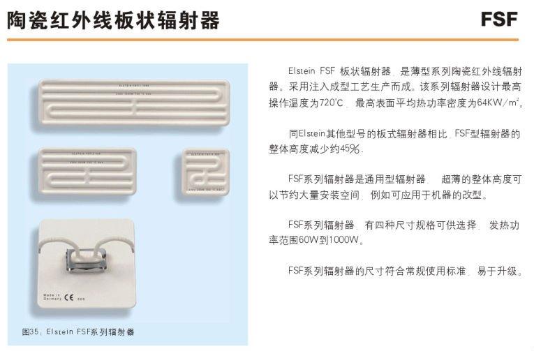 ELSTEIN ceramic plate FSF/REF/HSR/BSH/FIS