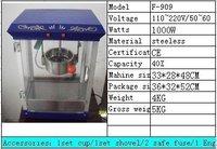 Машина для приготовления попкорна Hua yang 4 f/909 3 1000W CE EMS F-909