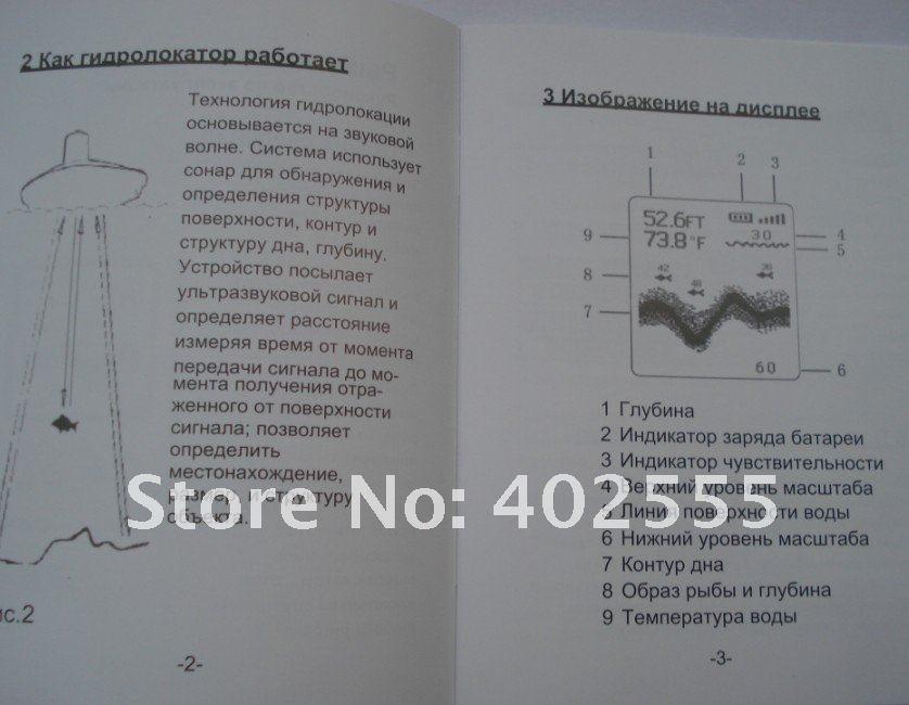 эхолот инструкция на русском языке по применению