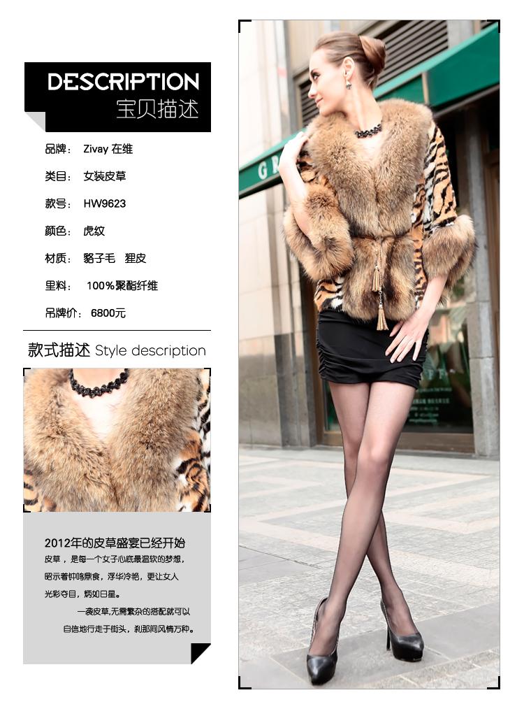 Меха и кожа tiger fur