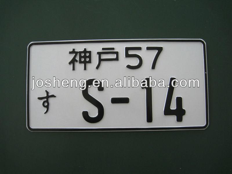 Japan license plate22