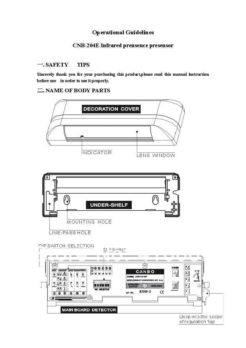 CNB-204E Infrared prensence presensor__1.jpg