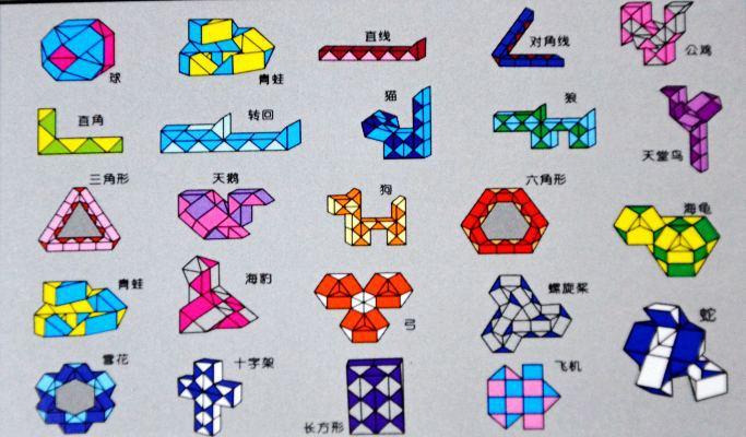 Змейка рубика фигуры схемы как