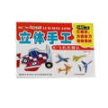 baratos de aprendizaje para niños libro acerca de artesanía