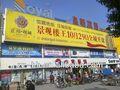 jumbo montado en la pared al aire libre de publicidad trivision cartelera