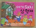 Los niños pop-up libros de la junta, en blanco los niños libros de la junta, baby tocar y sentir los libros