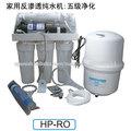 purificador de agua RO-185 (B)