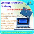 اللغة الكورية الترجمة 2013 s1+super 2-4g قدرة