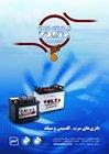 Car Starter Battery (50 ah - 200 ah)