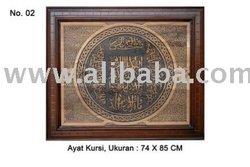 New Ayat Kursi Calligraphy