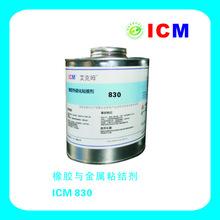 Butyl rubber to various metals chemical adhesive ICM830