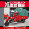 Chongqing factory made three wheel covered motorcycle with cheap price and high quality