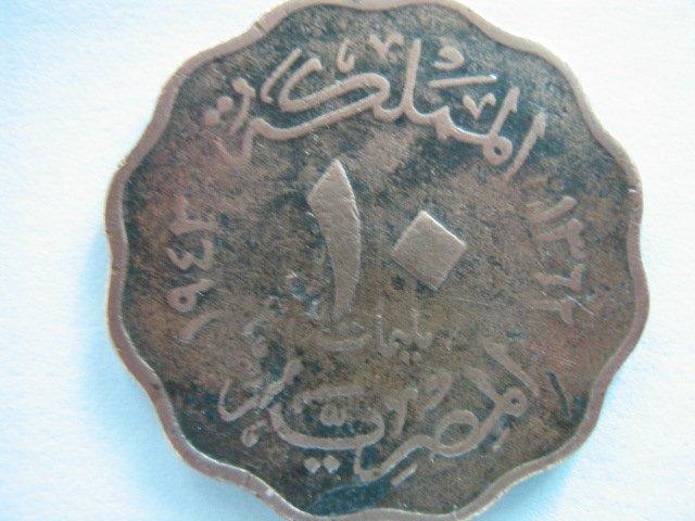 Egyptian Coins Egyptian Rare Coins