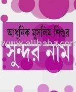 Beautiful Names of Muslim Children & Other Bengali Islamic Books