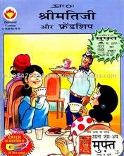 Shrimati Ji and Friendship Hindi