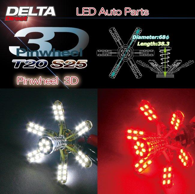 LED tail light led bulb[Pinwheel 3D] DC12V T20,S25