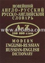 Русский английский английский русский словарь