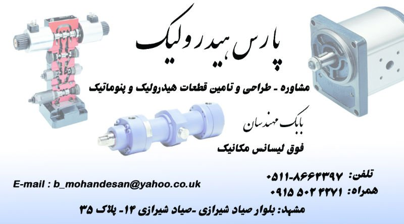 Calculation&Design Hydraulic & Pneumatic Circuit