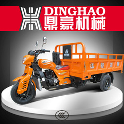 Dinghao Huju three wheel motorcycle with steering wheel