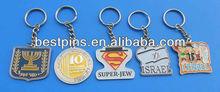 Metal Keychain Key Ring/Holder Israel Judaica Jewish Gift