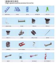 Braiding Machine Parts