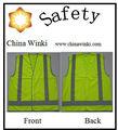 ملابس السلامة، سلامة المنتجات، سترة واقية