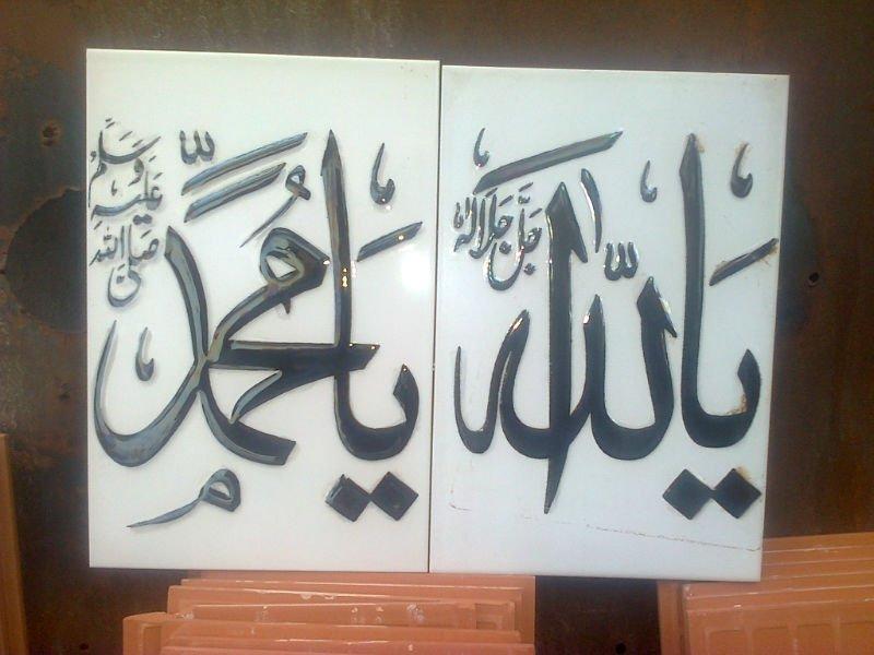 Ya Allah Ya Muhammad  Ya Allah Ya Muhammad Photos