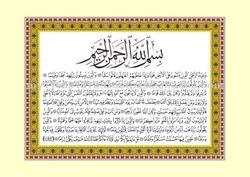 Islamic Calligraphy Art - al-Furqan 63-77