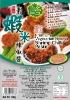 Vegetarian Shrimp Chilli Paste