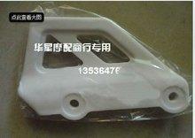 DRZ 250 DJEBEL 250 REAR CALIPER GUARD PLASTICS