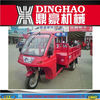 Dinghao four wheel motorcycle/ passenger tricycle