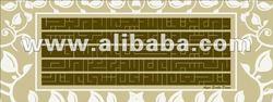 Ayat Seribu Dinar (komtemporari kufi)